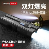 沃爾森手電筒充電強光遠射戶外氙氣家用超亮多功能磁鐵維修工作燈 ATF「青木鋪子」