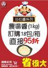 團購18包/箱 打95折 - 廣達香 農場醬(箱)