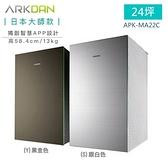 【佳麗寶】-(ARKDAN阿沺)24坪空氣清淨機【APK-MA22C】