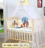 嬰兒床實木無漆環保寶寶床童床搖床推床可變書桌嬰兒搖籃床igo  麥琪精品屋