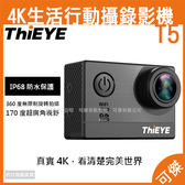THIEYE T5 生活行動攝錄影機 運動攝影機 行車記錄器 攝影機 相機 4K高畫質 170度超廣角 公司貨 可傑