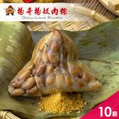 《好客-楊哥楊嫂肉粽》花生粽(10顆/包)(免運商品)_A052005