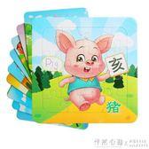 拼圖紙質兒童早教益智女孩男孩2-3-6-8歲幼兒園寶寶智力開發玩具 怦然心動