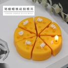 蠟燭材料包香薰蠟燭 燭奶酪模具 仿真食物蠟燭硅膠模具DIY蠟燭材料-凡屋