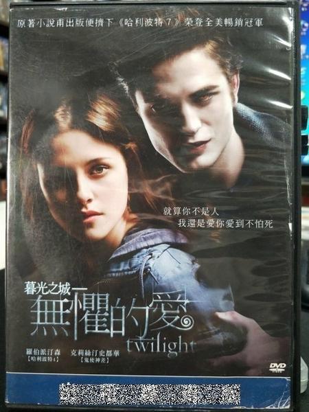 挖寶二手片-C52-005-正版DVD-電影【暮光之城:無懼的愛】-克莉絲汀史都華 羅伯派汀森 泰勒洛特(直