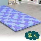 莫菲思 大方格藍楓葉單人床墊