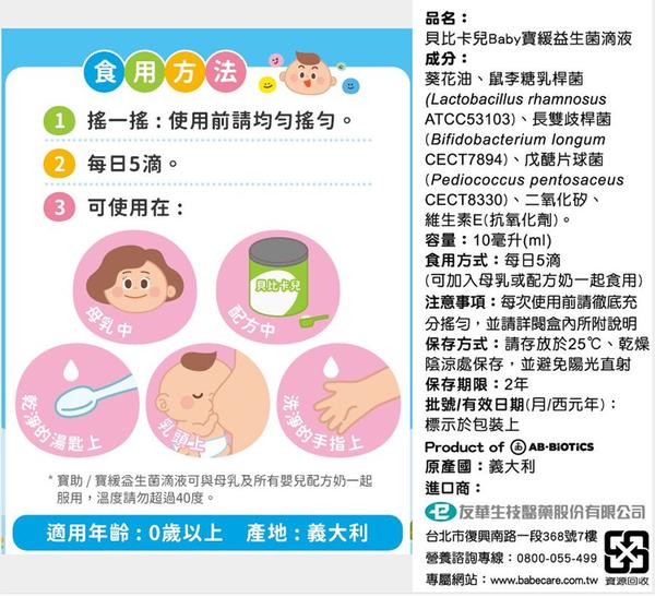貝比卡兒 寶助益生菌滴液8ml【德芳保健藥妝】