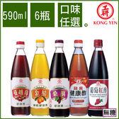 【工研酢】益壽多健康酢590ml任選6瓶特價900元(五種口味‧果醋‧健康醋)