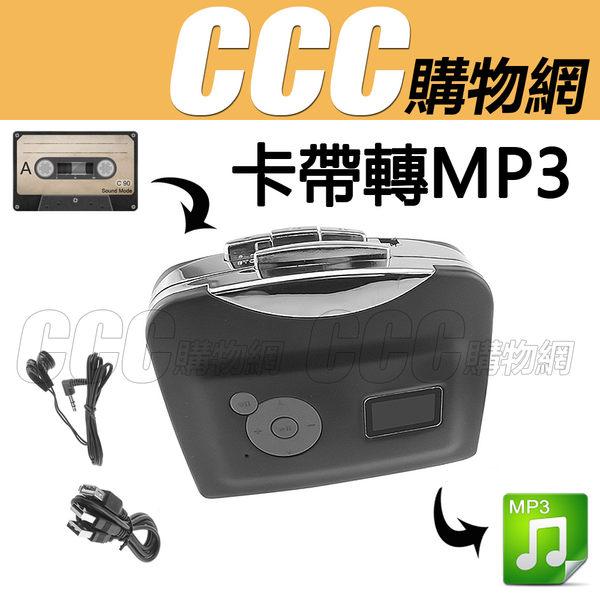 卡帶轉USB MP3 A款 - 免電腦 錄音帶轉mp3隨身碟