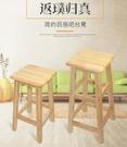 實木吧椅酒吧凳家用高腳凳創意簡約方凳矮板凳木頭凳子前台椅 小山好物