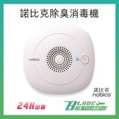 【刀鋒】諾比克 NBO-XD01除臭消毒機 現貨 免運 衛生間除臭器 家用除臭器 臭氧