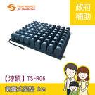 【淳碩】浮動座墊 橡膠氣囊氣墊座(6公分) TS-R06 輪椅座墊/減壓坐墊 預防褥瘡壓瘡 / 脊損  (含贈品)