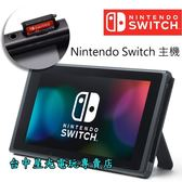 【NS週邊】☆ Nintendo Switch 主機本體 攜行螢幕 6.2寸液晶 ☆【公司貨 盒裝新品】台中星光電玩