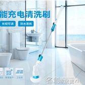 清潔刷 無線多功能電動清潔刷旋轉式家用瓷磚廚房墻壁廁所強力去汙神器 名創家居館