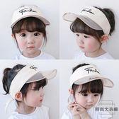 兒童防曬帽空頂帽太陽帽無頂鴨舌帽子遮陽涼帽【時尚大衣櫥】
