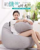 沙發 懶人沙發豆袋榻榻米 現代簡約椅子單人創意飄窗可拆洗臥室小沙發igo 阿薩布魯