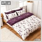 床包被套組 / 雙人加大【幻紫羅蘭】含兩件枕套  100%精梳棉  戀家小舖台灣製N06-AAS312