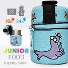 西班牙Laken FOOD THERMO 兒童食物保溫罐(0.5L)藍色/海獅#KP5-F【AH50031】聖誕節交換禮物 大創意生活百貨