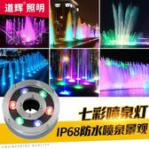 噴泉燈led水底燈12V 24V七彩水下防水射燈水池景觀燈6W 格蘭小舖ATF