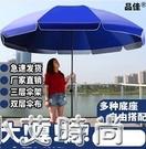 超大號戶外商用擺攤傘太陽傘遮陽傘大雨傘廣告傘印刷定制摺疊圓傘 NMS小艾新品