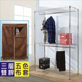 鐵力士架【澄境】120x45x180 鐵力士附布套三層雙桿衣櫥/層架/角架/鐵架/鞋櫃 I-DA-WA014
