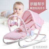 搖搖椅嬰兒寶寶搖籃躺椅新生兒非電動搖籃床哄娃睡神器安撫椅 NMS快意購物網