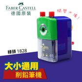 Faber-Castell 1828(綠頭)大小通用削鉛筆機 輝柏 文具 美工 書寫 辦公 事務用品 削筆機