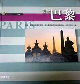 (二手書)完全巴黎