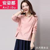民族風上衣 新款打底衫女裝中式漢服長袖棉麻t恤寬鬆小衫 df11227【大尺碼女王】