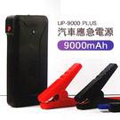 UP9000-PLUS多功能汽車應急電源...