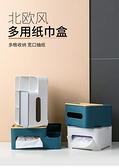 紙巾盒 抽紙紙巾盒客廳家用創意簡約網紅多功能茶幾遙控器收納盒