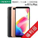 【原廠認證福利品】OPPO R11s Plus (6G/64G) 6.43吋八核心智慧型手機 金色◆送原廠皮套