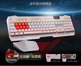 數字鍵盤    全光軸機械鍵盤網咖網吧版黑軸手感87鍵筆記本外接小機械鍵盤  JD  宜室家居