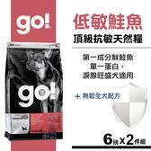 86折優惠價【SofyDOG】Go! 低致敏鮭魚無穀全犬配方12磅(6磅2件優惠組) 狗飼料 狗糧