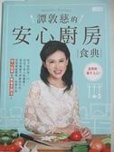 【書寶二手書T1/養生_ADD】譚敦慈的安心廚房食典_譚敦慈