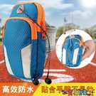 臂包 跑步手機臂包戶外手機袋男女款通用手臂帶運動手機臂套手腕包裝備寶貝計畫 上新
