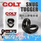美國 COLT STUDIO 彈性立體雙屌環 SNUG TUGGER 雙環多種套戴法