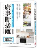 廚事斷捨離 :日本銷售第一的「不思考廚房」家事SOP,從採買烹調、冰箱活用、整理收..
