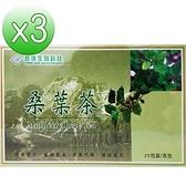 【南紡購物中心】【長庚生技】桑葉茶x3盒(25包/盒)