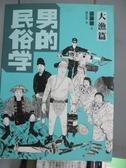 【書寶二手書T2/地理_ZJT】男的民俗學-大漁篇_遠藤敬 , 孫玉珍