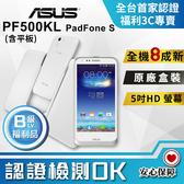 【B級福利品】ASUS PadFone S 16GB (PF500KL)是手機還有平板!追劇必備!