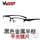 鏡架眼鏡男女平光超輕全框黑舒適眼睛框眼鏡架架成品變色配有(百貨週年慶)