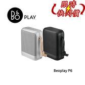 【限時特賣+24期0利率】B&O PLAY 可攜帶式藍牙喇叭 Beoplay P6 公司貨