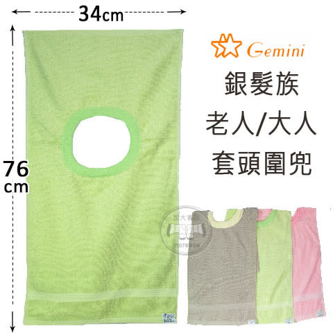 大人圍兜 銀髮族/老人/大人 /餵食巾 素面套頭圍兜 素面局部斜紋款 台灣製 雙星