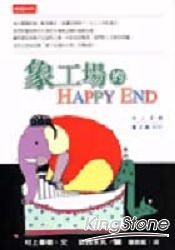 象工場的 HAPPY END