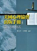 書美國心理協會出版手冊:論文寫作格式五版