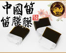 【小麥老師 樂器館】中國笛 笛膜膠 ER012【A481】阿膠 竹笛笛膜膠 中國笛笛膜膠  單售