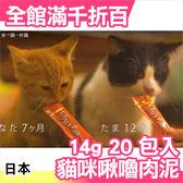 【小福部屋】日本製 CIAO 啾嚕肉泥 貓咪 喵 點心 寵物 零食 飼料 14g 20包入【新品上架】