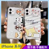 動物卡通 iPhone SE2 XS Max XR i7 i8 plus 透明手機殼 奇奇蒂蒂 貓咪老鼠 保護殼保護套 空壓氣囊殼