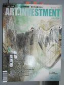 【書寶二手書T1/雜誌期刊_PCJ】典藏投資_109期_秋拍風向標等
